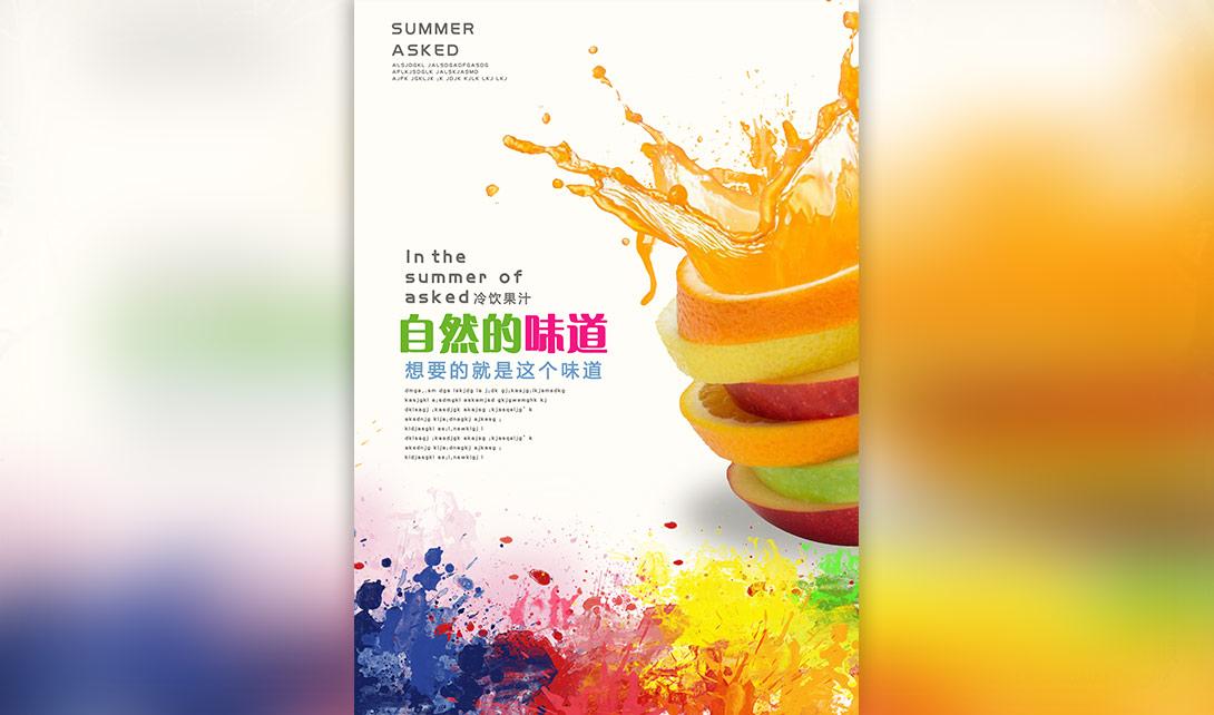 PS自然的味道橙汁宣传海报制作视频教程