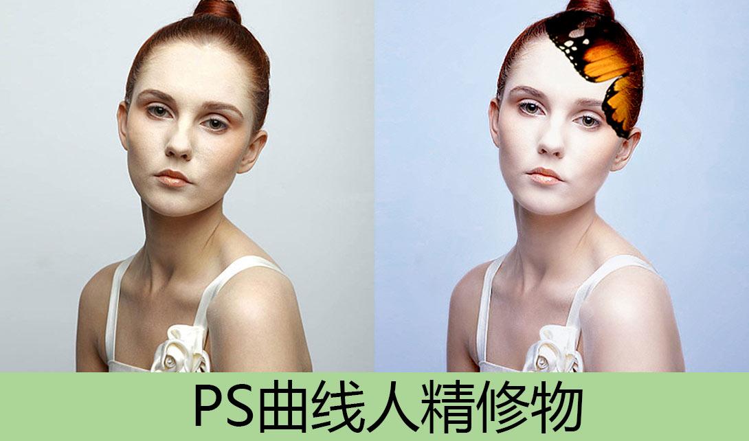 素材下载 讲师:豆汤 粉丝人数:140 课程目录 ps杂志化妆品人物摄影