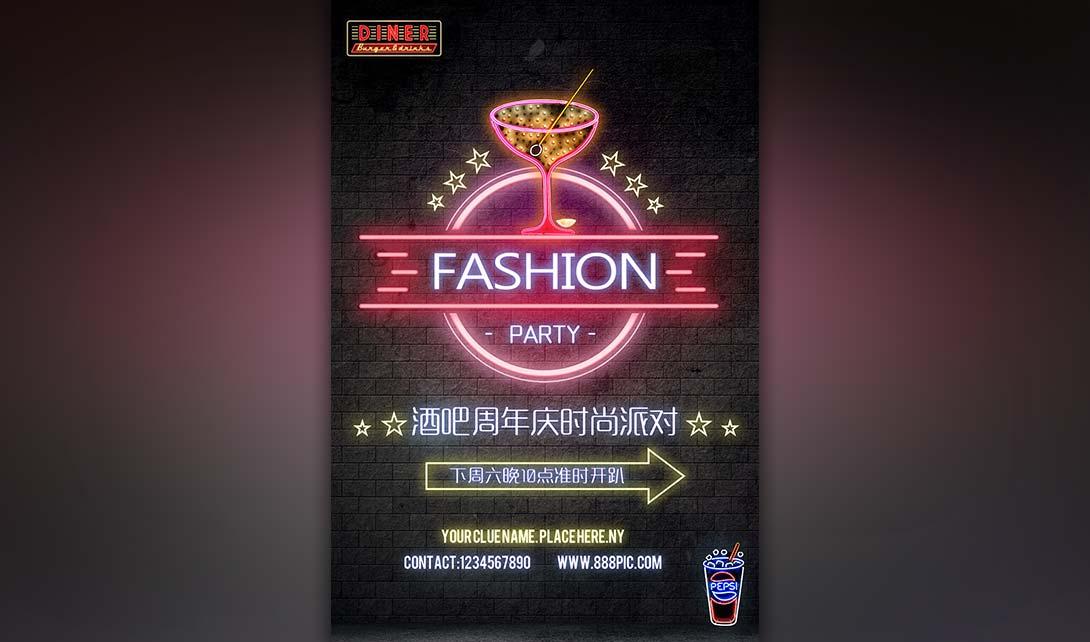 ps酒吧时尚派对霓虹灯效果海报_海报设计_90设计视频