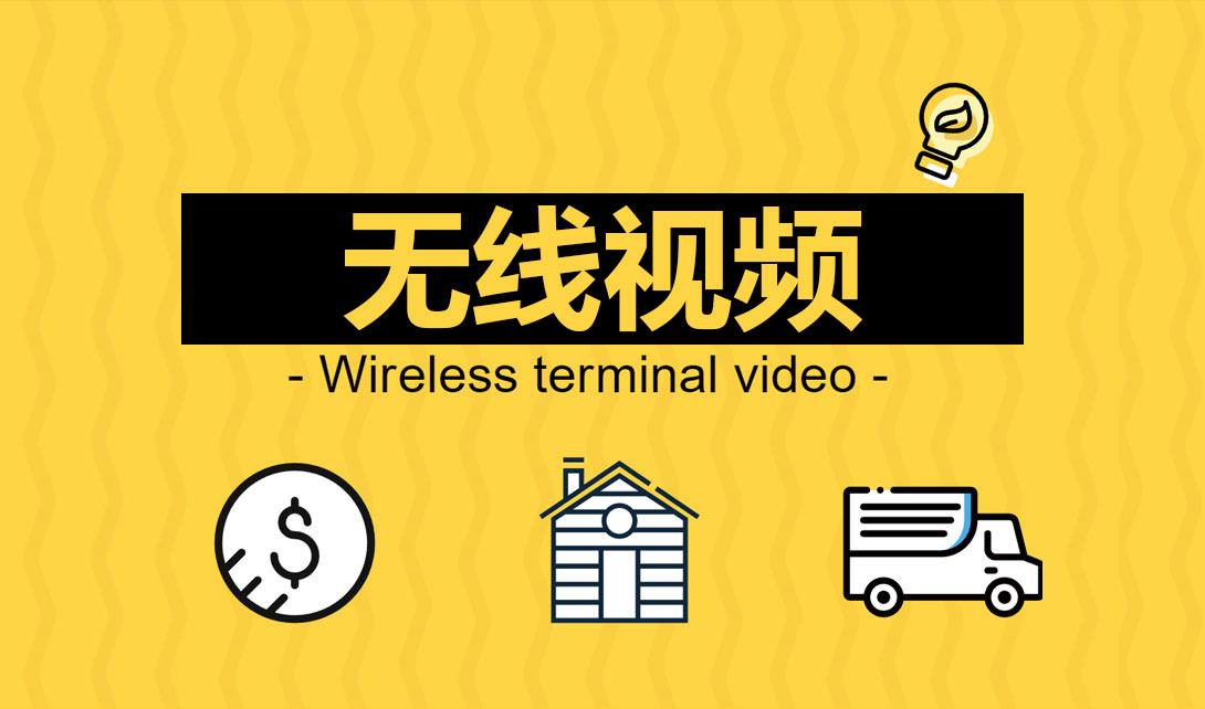 无线视频重要性视频教程