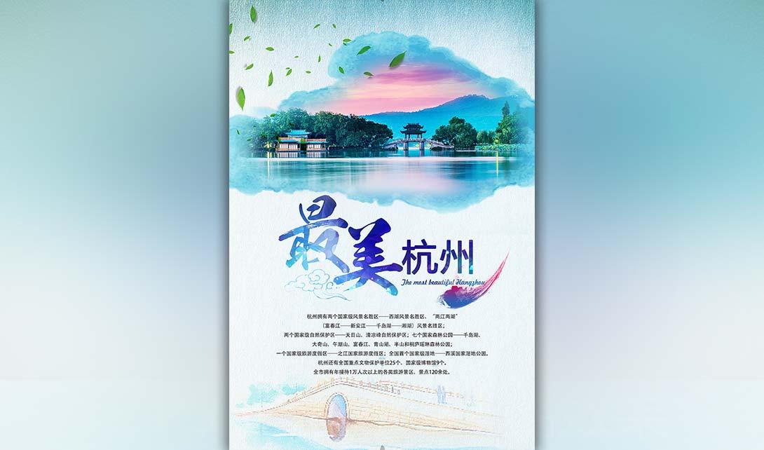 ps最美杭州旅游海报设计