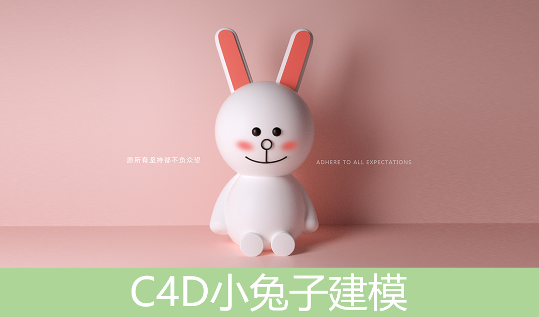 C4D小兔子建模视频教程