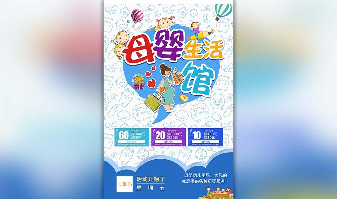 CDR母婴生活馆活动促销海报