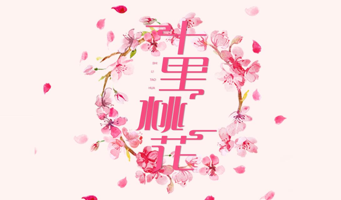 AI+PS十里桃花字体设计视频教程