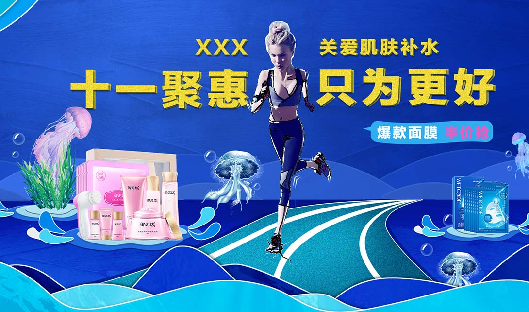 PS化妆品促销海报制作视频教程