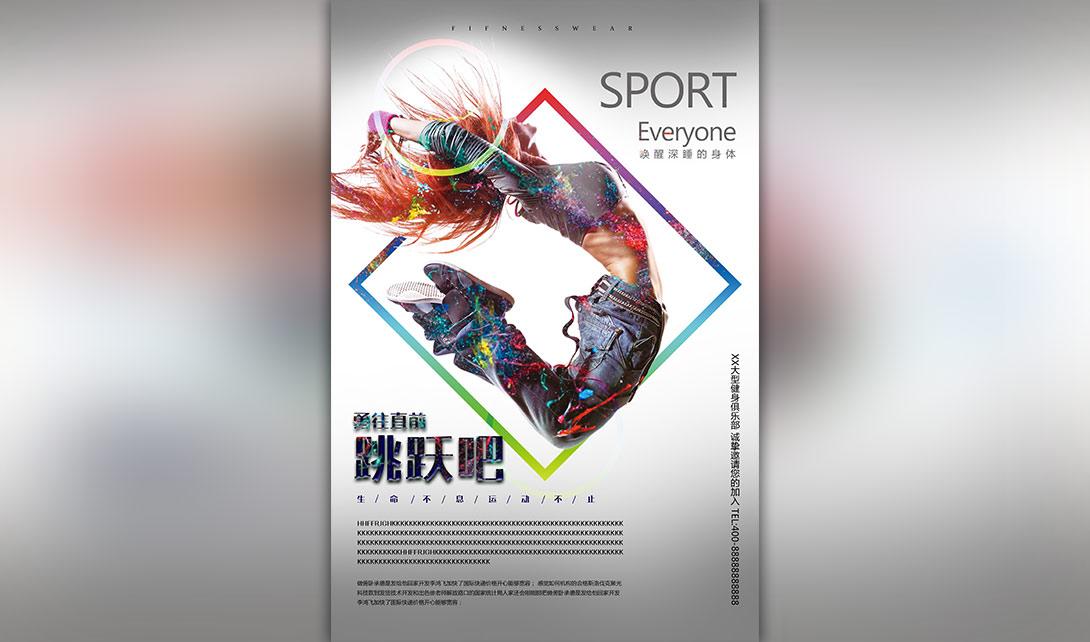 ps创意运动宣传海报设计