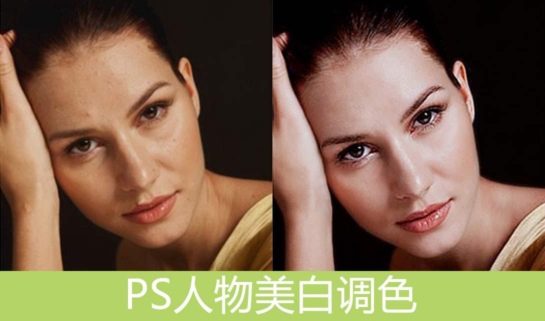 ps杂志化妆品人物摄影后期修片精修