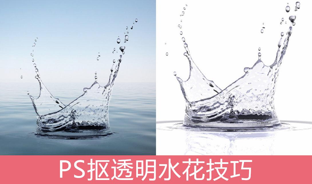 PS抠透明水花技巧视频教程