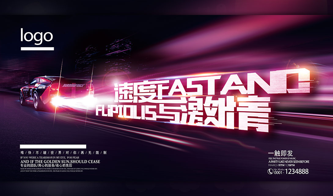 ps炫酷汽车广告海报设计