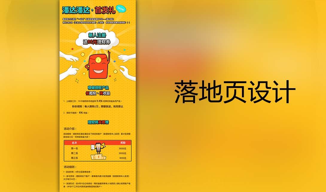 ps活动落地页设计-1_海报设计_90设计视频教程库
