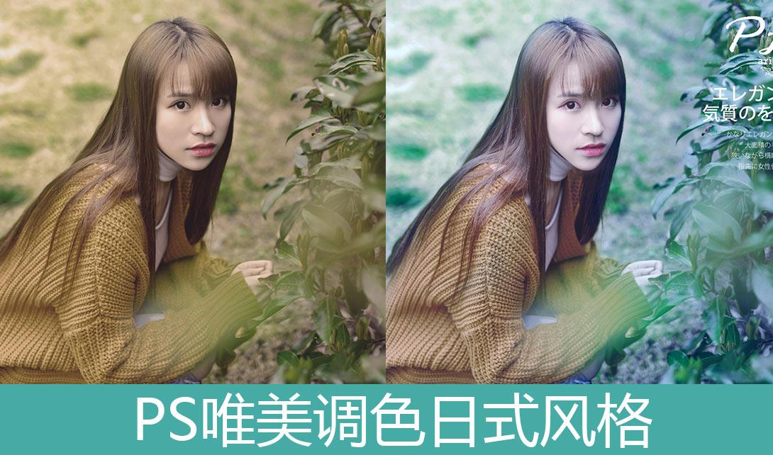 PS森林系冷调少女调色视频教程