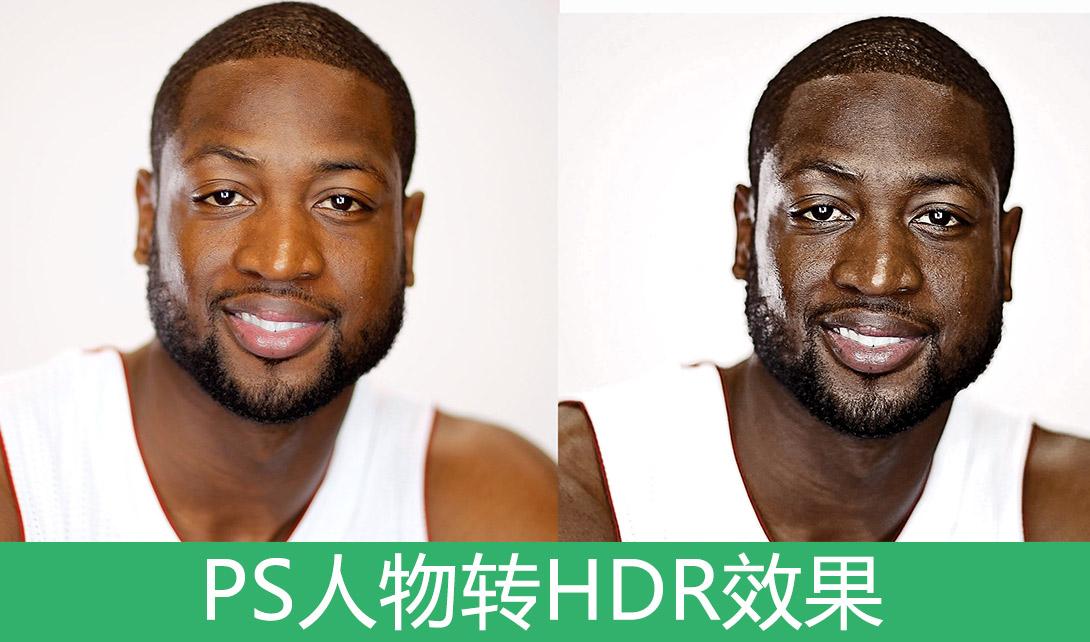 PS照片转HDR效果视频教程