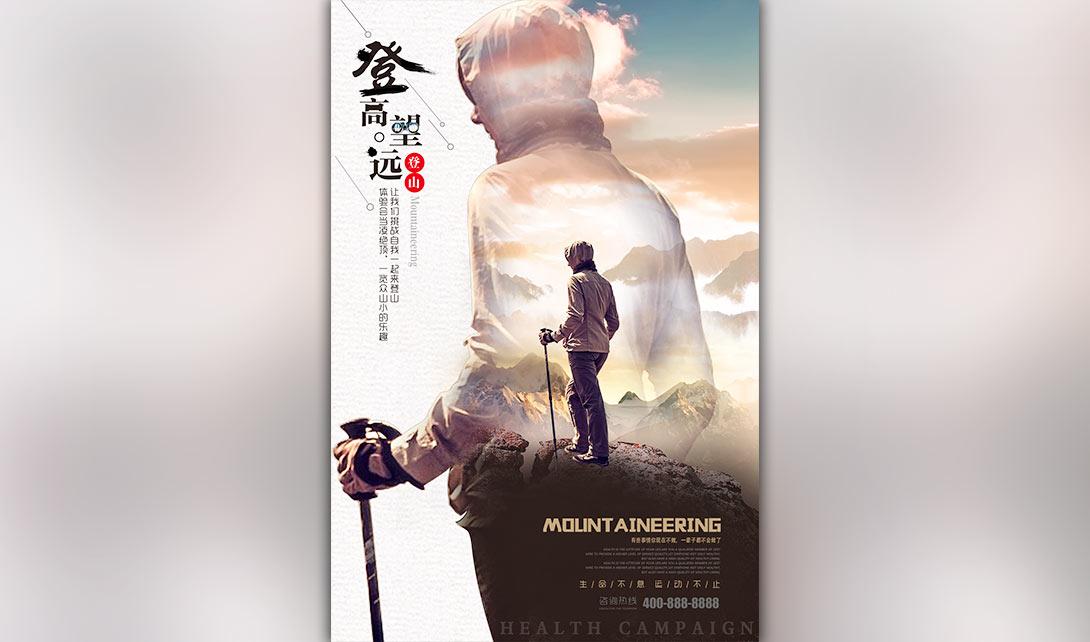 ps创意大气户外登山运动海报_海报设计_90设计视频