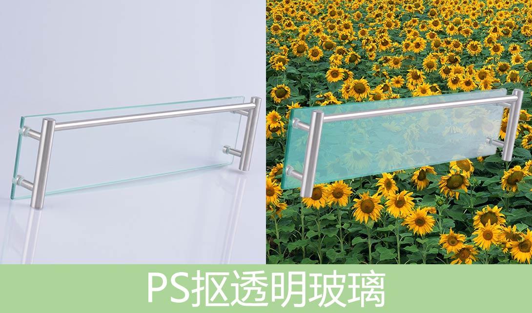 PS抠透明玻璃视频教程
