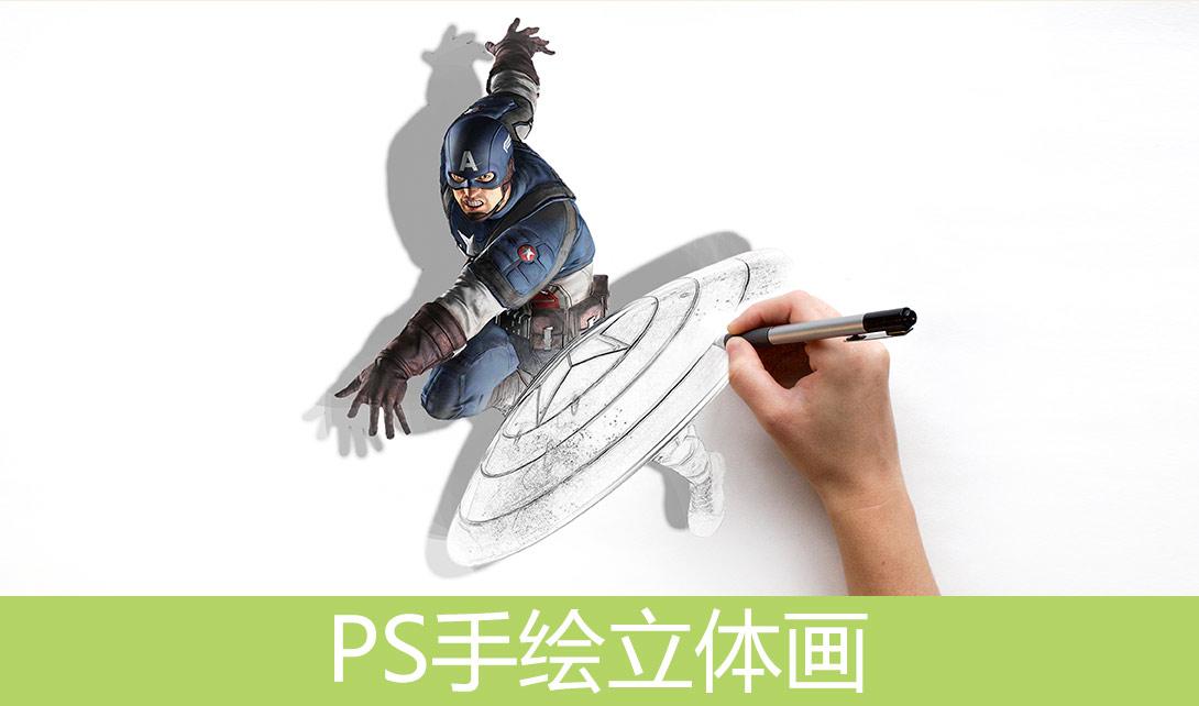 ps手绘立体画