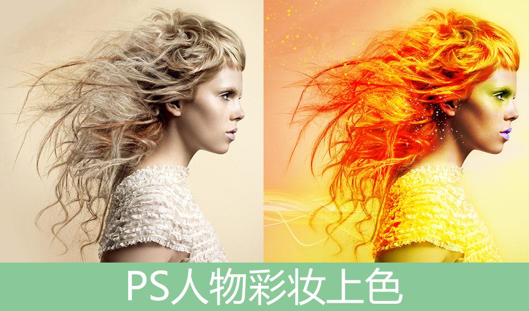 PS人物彩妆上色视频教程