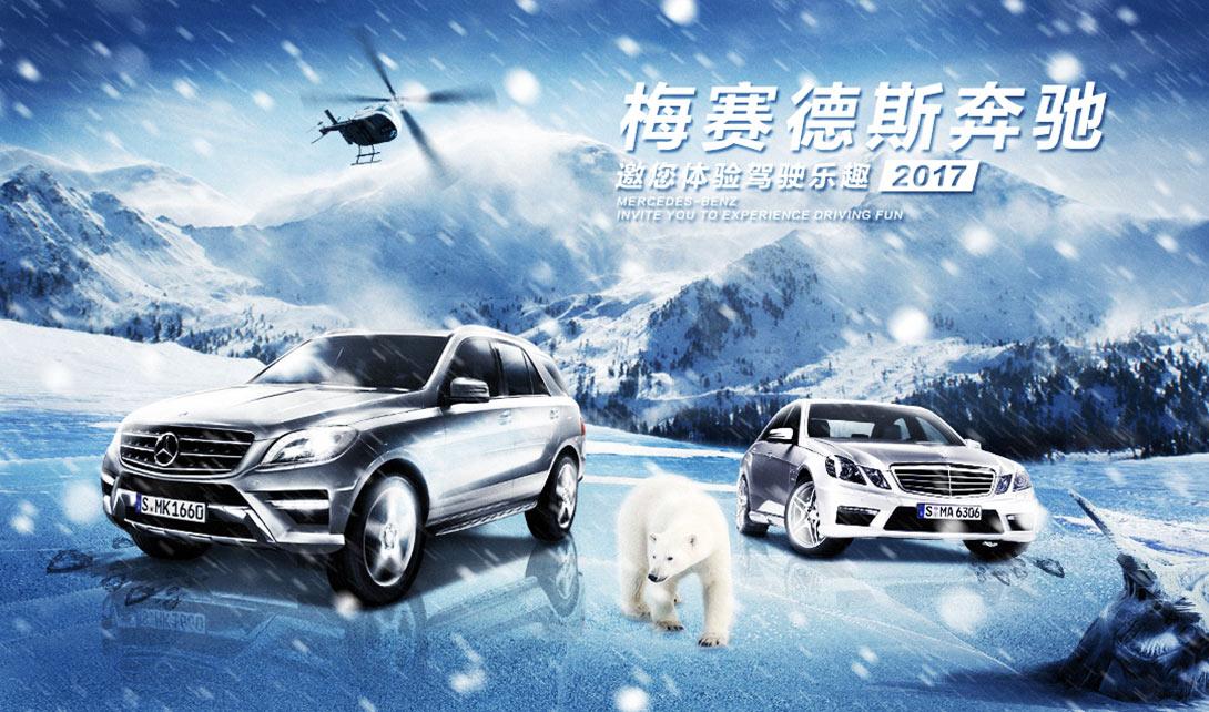 PS汽车冰封极地海报制作视频教程