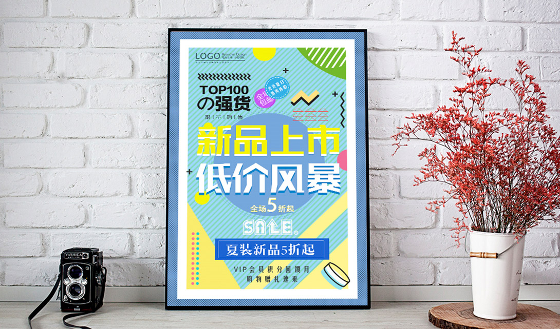 cdr新品上市促销活动海报制作-1_海报设计_90设计视频