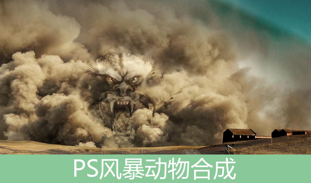 ps风暴动物合成海报制作