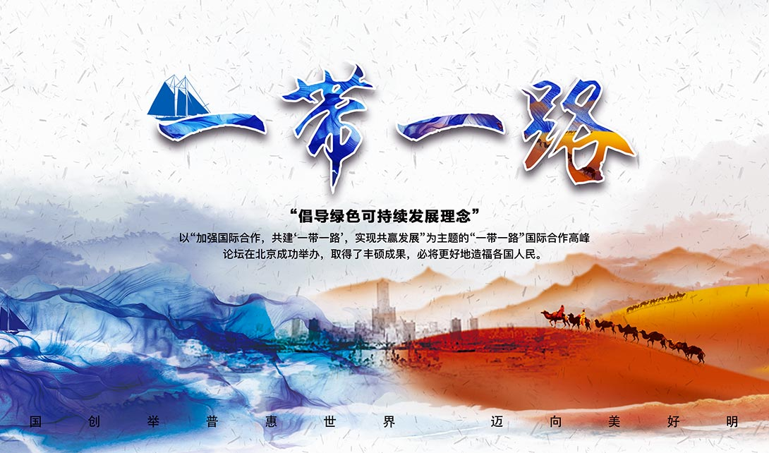 ps一带一路背景板v一带广州室内设计6月8图片