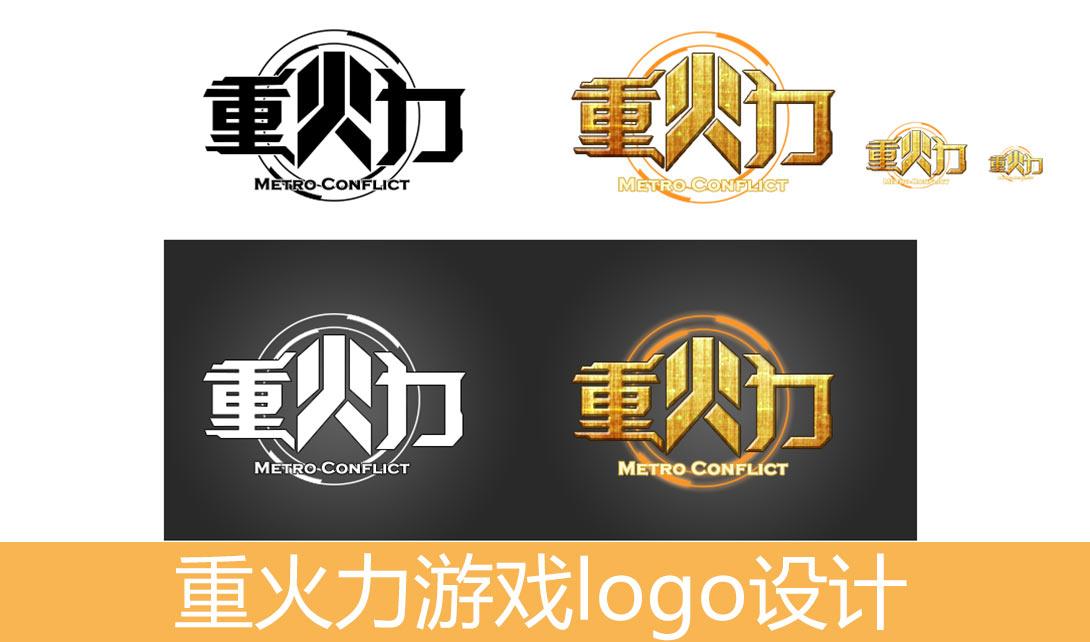 PS重视频游戏logo字体v视频_PS教程火力3781长沙有哪些园林景观设计公司图片
