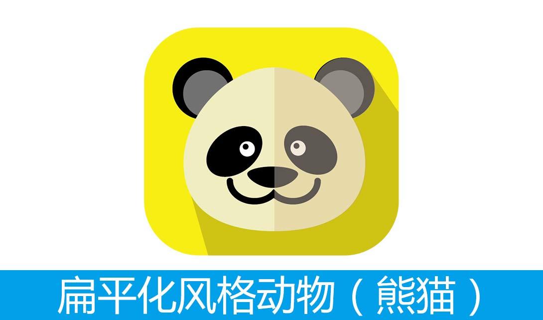 AI扁平化风格动物肖像(熊猫)视频教程