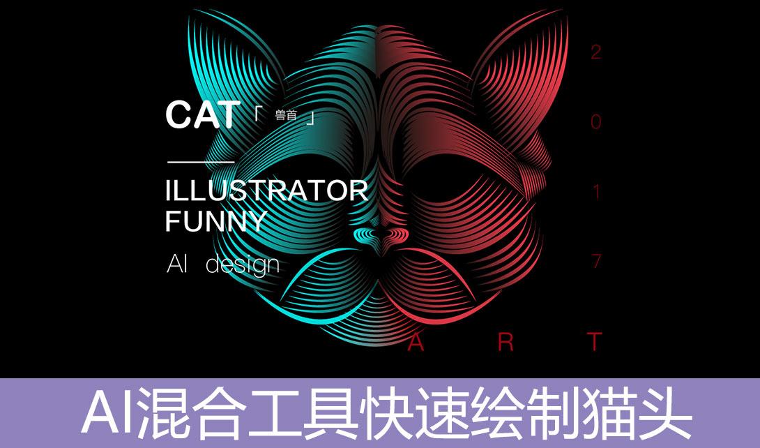 AI混合工具快速绘制设计感猫头视频教程