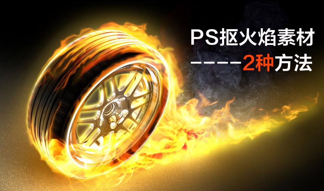 ps抠火焰素材2种方法_综合设计_90设计视频教程库