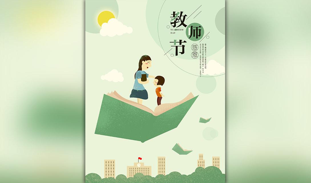 ps教师节感恩海报设计