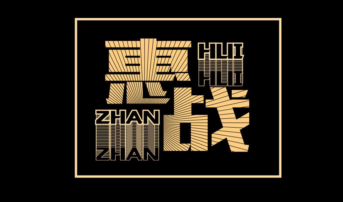 AI惠战字体设计视频教程