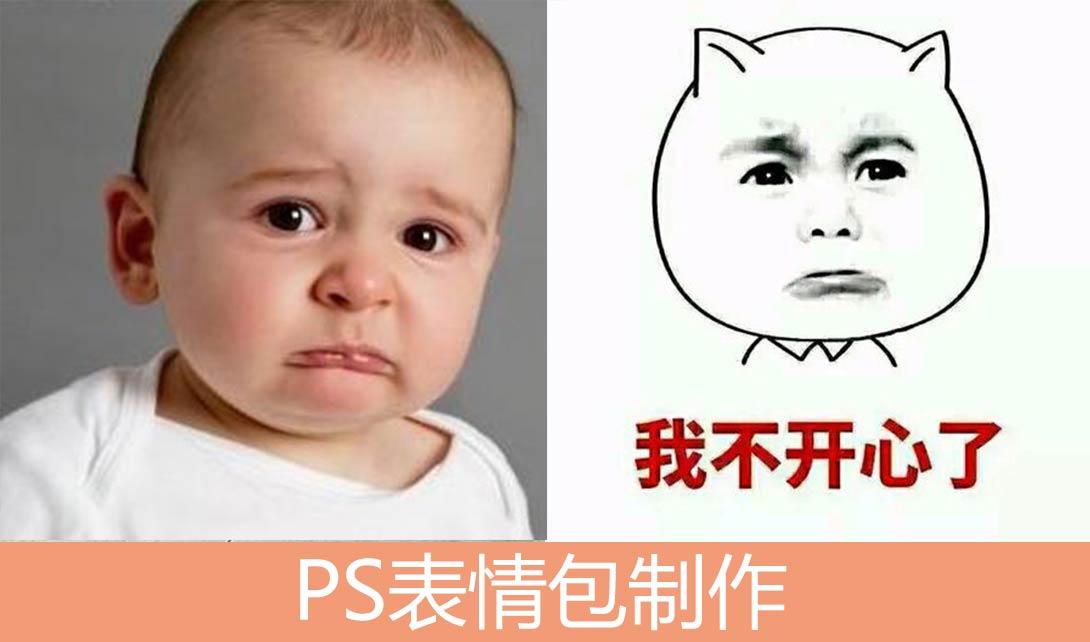 PS表情包制作视频教程