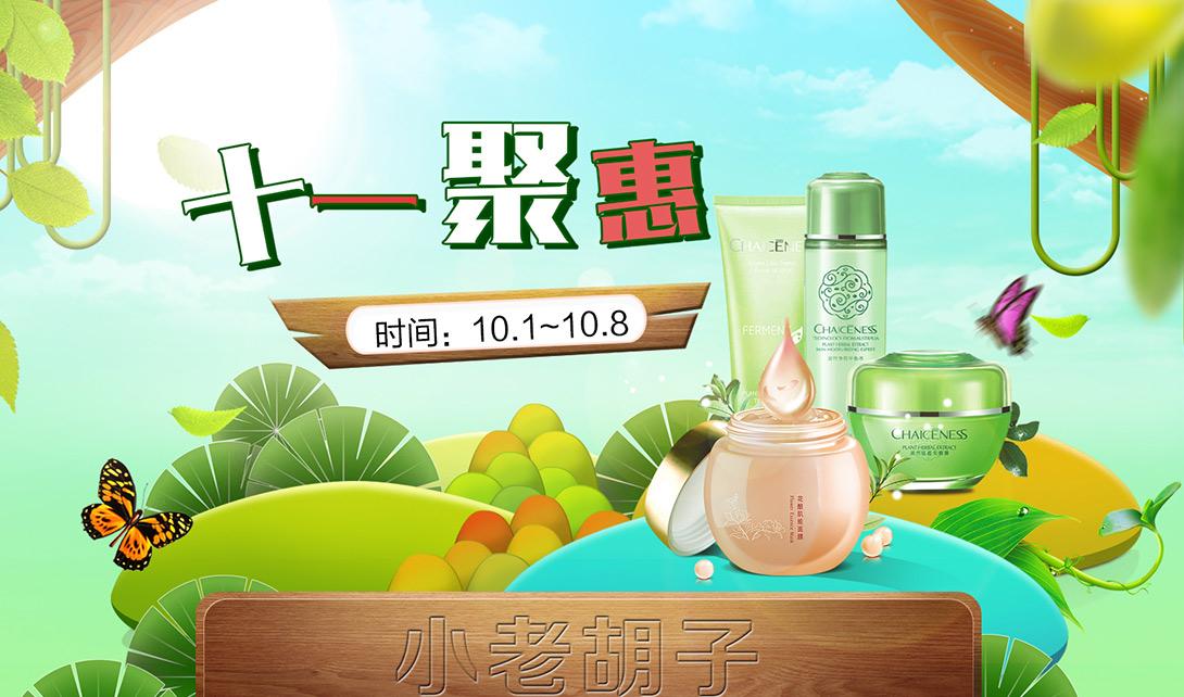 ps十一聚惠国庆小场景手绘化妆品海报