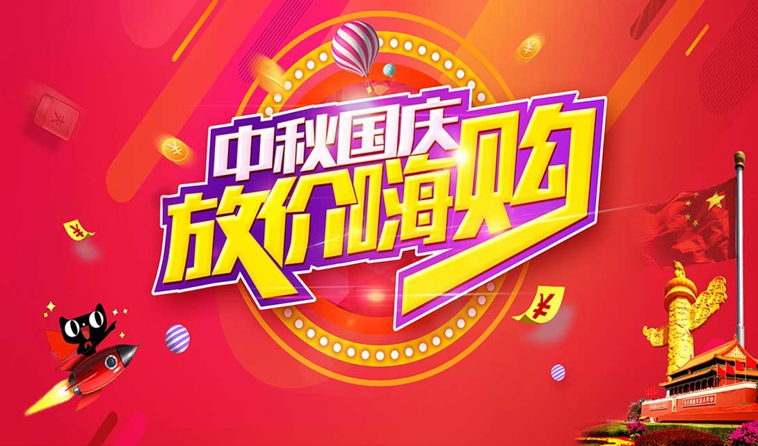 AI+PS中秋国庆宣传活动海报制作视频教程