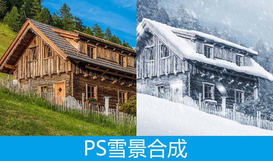 PS雪景合成效果制作视频教程