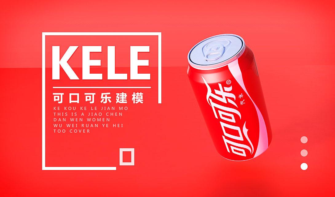 C4D可口可乐建模案例视频教程