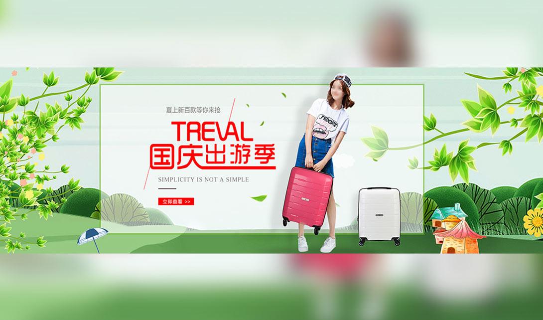 ps绿色小清新国庆出游季电商海报