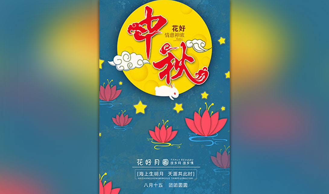 ps中秋节海报制作