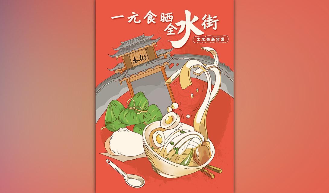 191 标签:   ps海报    平面海报    创意海报    手绘海报    美食海