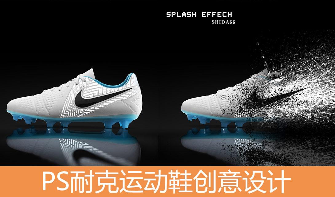 PS耐克运动鞋创意设计视频教程