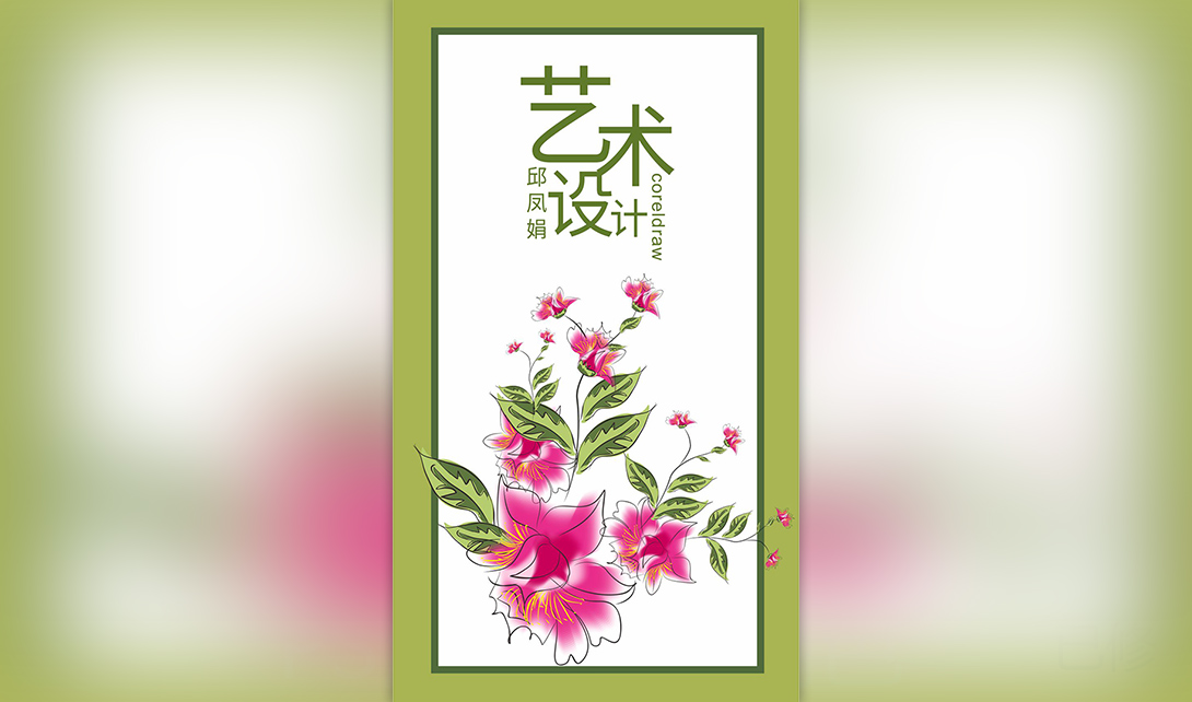cdr花卉插画创意海报设计_海报设计_90设计视频教程库