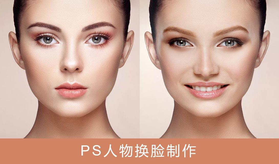 PS人物换脸制作视频教程