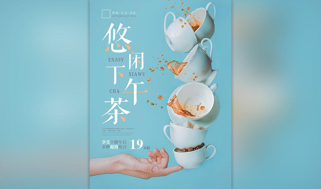 ai ps悠闲下午茶创意海报制作