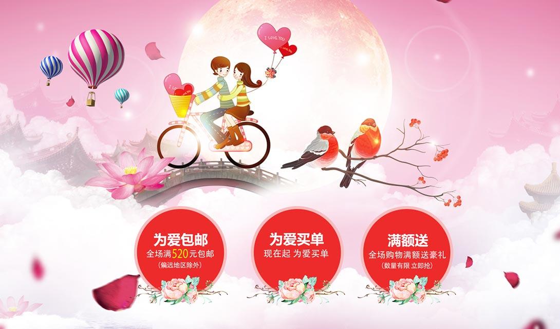 PS为爱包邮浪漫情人节七夕节海报制作视频教程