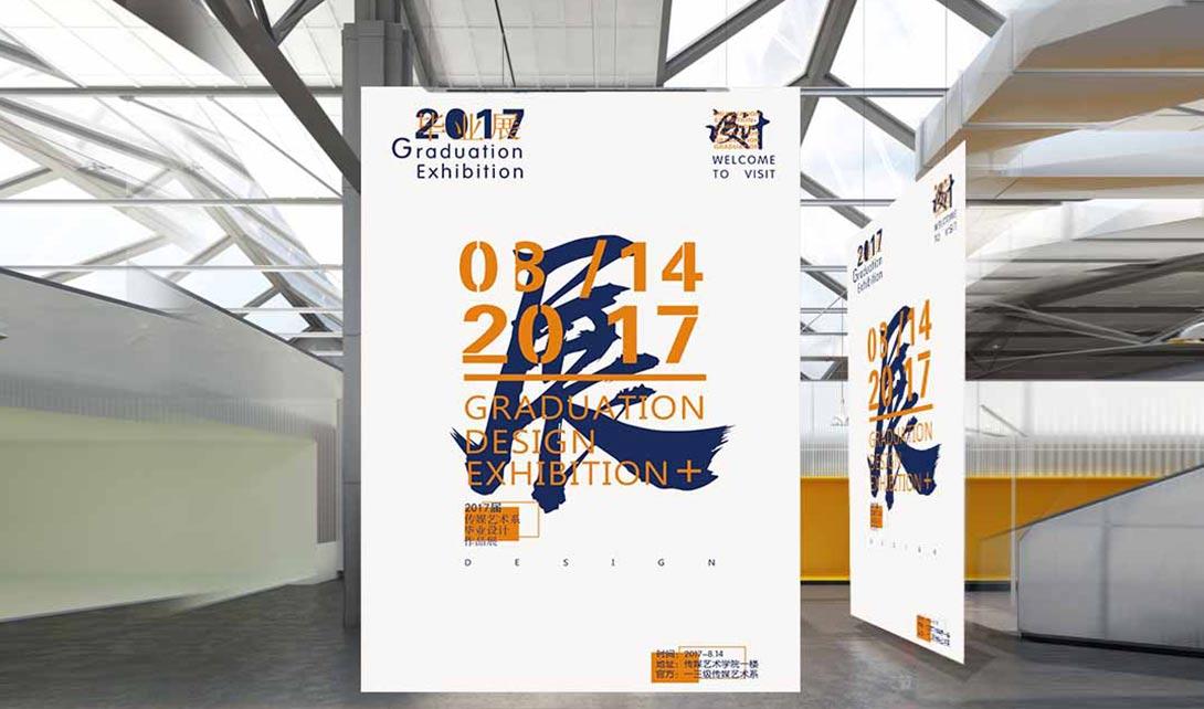 CDR毕业展海报设计视频教程