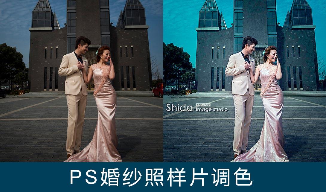 PS婚纱照样片调色视频教程