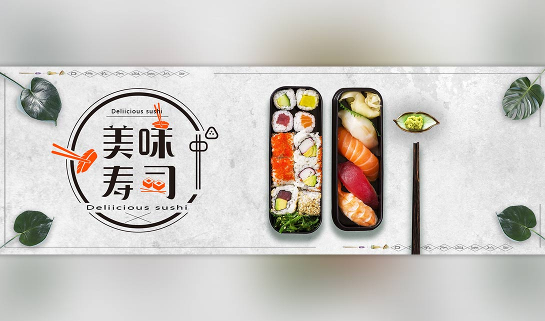 ps创意合成寿司海报制作