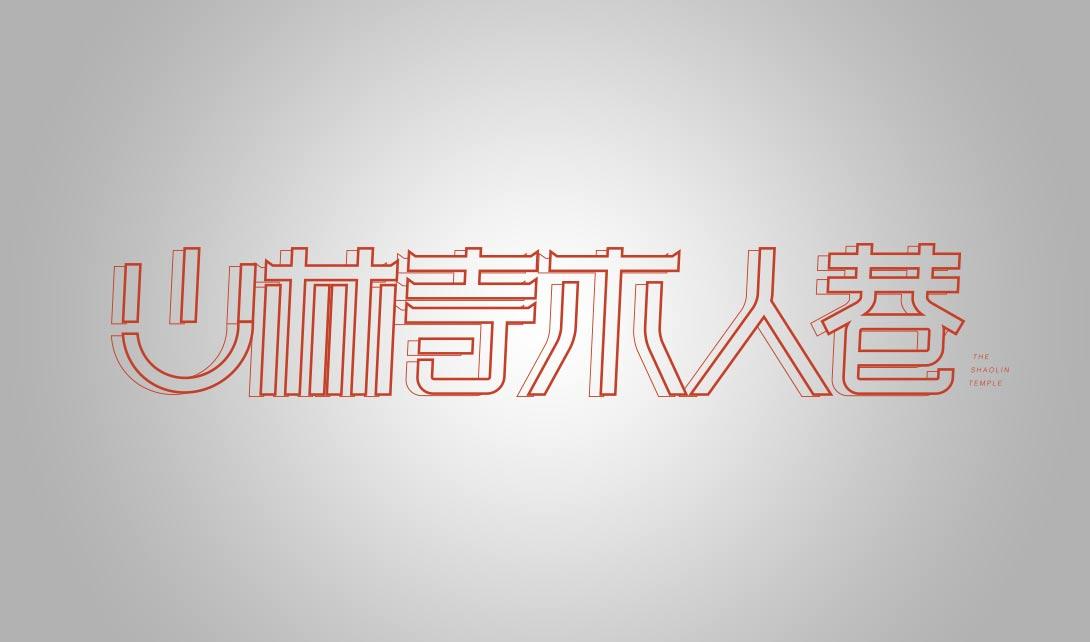 AI少林寺木人巷字体设计视频教程