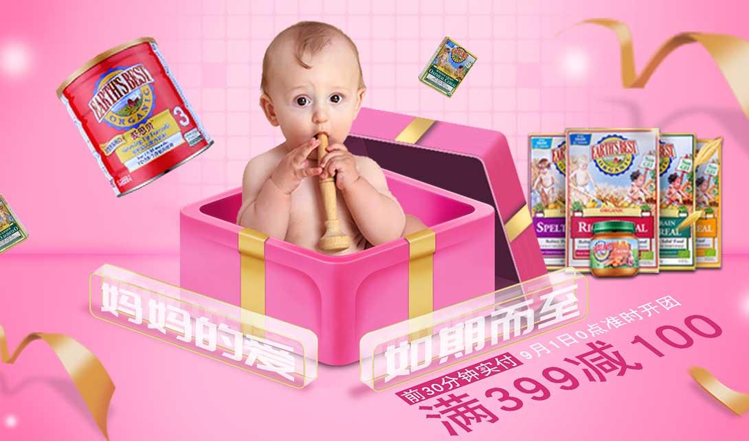PS妈妈的爱婴儿食品海报设计