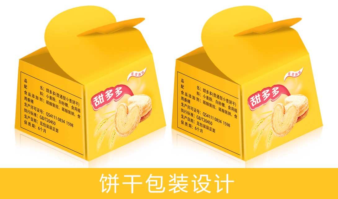 ps包装设计    纸盒包装    饼干包装    食品包装 视频相关素材