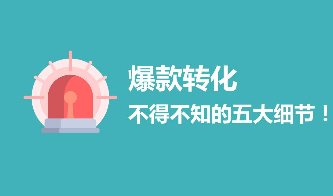 宝贝转化    运营规划    日常运营    淘宝运营 视频相关素材下载